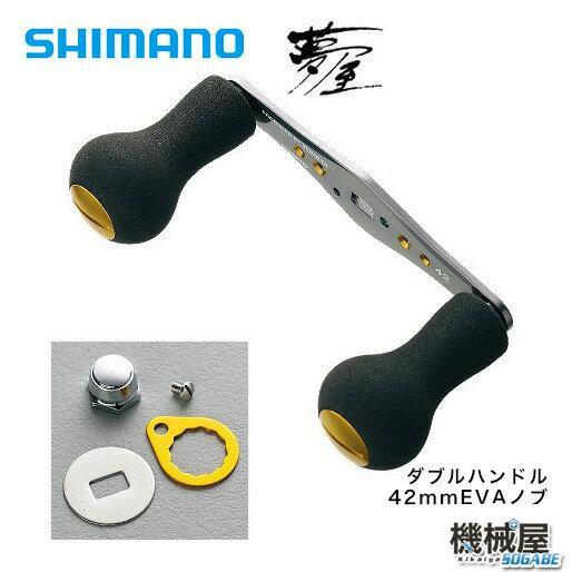 ■夢屋 ダブルハンドル EVAノブ (42mm/51mm 選択式)シマノ/shimano 釣り フィッシング ゆめや 海水OK