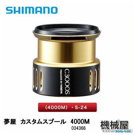 ■夢屋 カスタムスプール 4000M シマノ/shimano スプール リール 釣り フィッシング 機械屋 034366