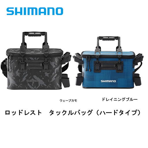 shimano■ロッドレスト タックルバッグ(ハードタイプ)BK-021R シマノバッグ バッカン 釣り フィッシング 機械屋 カラー、サイズ選択性(金額異なります)
