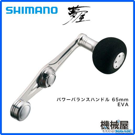 ■夢屋 パワーバランスハンドルEVA 65mm EVA シマノ/shimano スピニング 釣り フィッシング ゆめや オシアコンクエスト 030146
