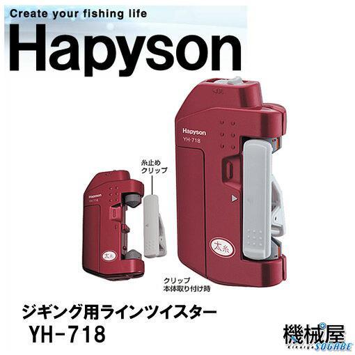■ジギング用ラインツイスター YF-718 ハピソ/Hapyson 釣り フィッシング 機械屋 深海 青物 底物 マグロ 太糸