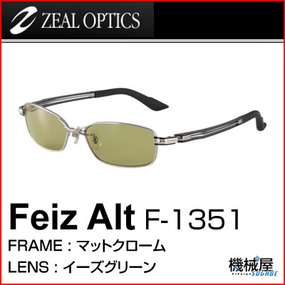 ■ ZEAL・Feiz Alt/フェイズ オルタ F-1351 マットクローム/イーズグリーン ジール 偏光サングラス 釣り フィッシング アウトドア レジャー サングラス 紫外線カット TALEX タレックス