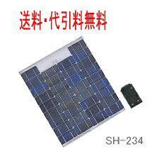 ■ソーラーパネル SH-234(12V用) ソーラーパネル 過充電防止器付 太陽電池 船 ボート 耐蝕アルミフレーム メンテナンスフリー 送料無料 機械屋 バッテリー