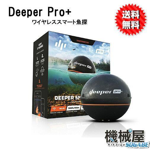 ■Deeper Pro+(ディパープロプラス)・ワイヤレススマート魚探 GPS付ソナー 魚群探知機 釣り フィッシング 機械屋 送料無料