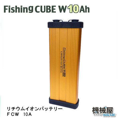 ■フィッシングキューブW 14.8V 10A FCW10A  Fishing CUBE 八洲電業 Yashima 釣り フィッシング 釣り用バッテリー 電動リール用 リチウムイオン 生活防水 魚群探知機