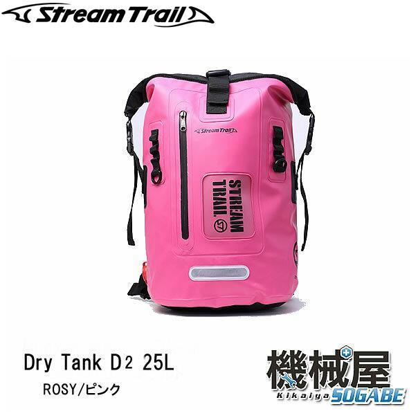 ■Dry Tank D2-25L・ROSY/ピンク(ドライタンク)25L ストリームトレイル/StreamTrail アウトドア 旅行 マリンレジャー 防水 リゾート 海 サーフィン バッグ キャンプ