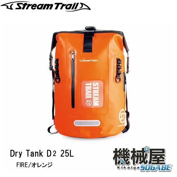 ■Dry Tank D2-25L・FIRE/オレンジ(ドライタンク)25L ストリームトレイル/StreamTrail アウトドア 旅行 マリンレジャー 防水 リゾート 海 サーフィン バッグ キャンプ