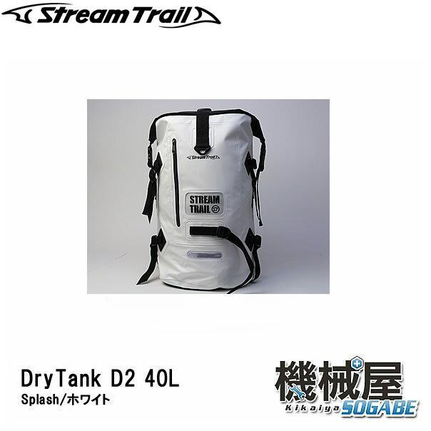 ■Dry Tank D2 40L Splash/ホワイト 白 (ドライタンク)40L ストリームトレイル/StreamTrail アウトドア 旅行 マリンレジャー 防水 リゾート 海 サーフィン バッグ ジムバッグ ツーリング ダイビング 機械屋