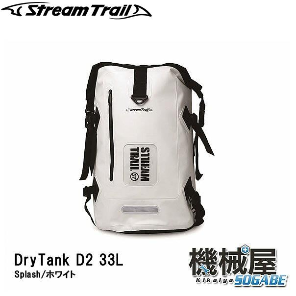 ■Dry Tank D2 33L Splash/ホワイト 白 (ドライタンク)33L ストリームトレイル/StreamTrail アウトドア 旅行 マリンレジャー 防水 リゾート 海 サーフィン バッグ 日帰り登山 ジムバッグ ミディアムサイズ 機械屋