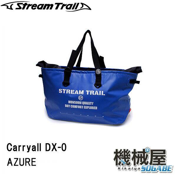 ■Carryall DX-0・ AZURE/アズール(キャリーオール DX-0)76L ストリームトレイル/StreamTrail アウトドア 旅行 マリンレジャー 防水 リゾート 海 サーフィン バッグ キャンプ