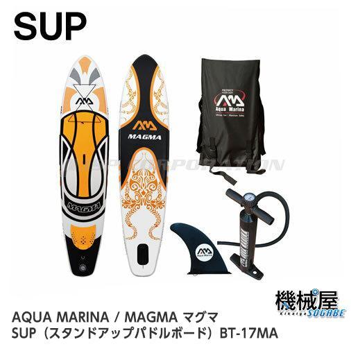 ■キックパッド付モデル・MAGMA マグマ BT-17MA SUP/サップ  AQUA MARINA(アクアマリーナ) SUP(スタンドアップパドルボード) インフレータブル 海 マリンレジャー サップ 送料無料 代引不可