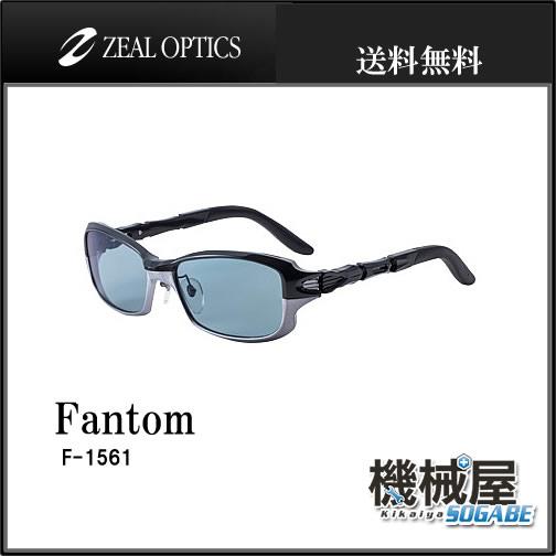■Fantom ファントム・偏光サングラス FRAME : ブラック / シルバー LENS : マスターブルー F-1561 ジール ZEAL OPTICS  グレンフィールド タレックス マリンレジャー 釣り フィッシング