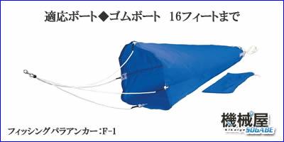 ◆F-1  フィッシングパラアンカー◆シーアンカー ◆ゴムボート・16フィートまで 大沢マリーン99063大沢マリーン/船/ボート/釣り/フィッシング/錨/アンカー