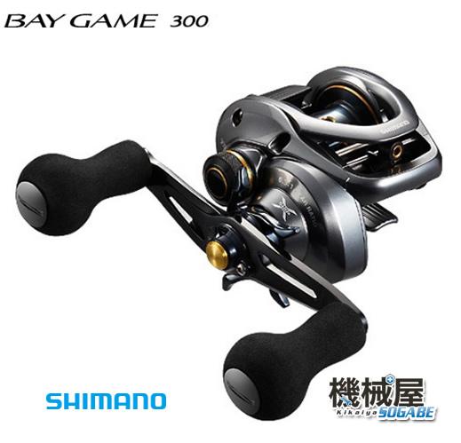 sale■限定1 シマノ ベイゲーム300HG(右ハンドル) BAY GAME リール shimano 釣り 機械屋 アブガルシア セール