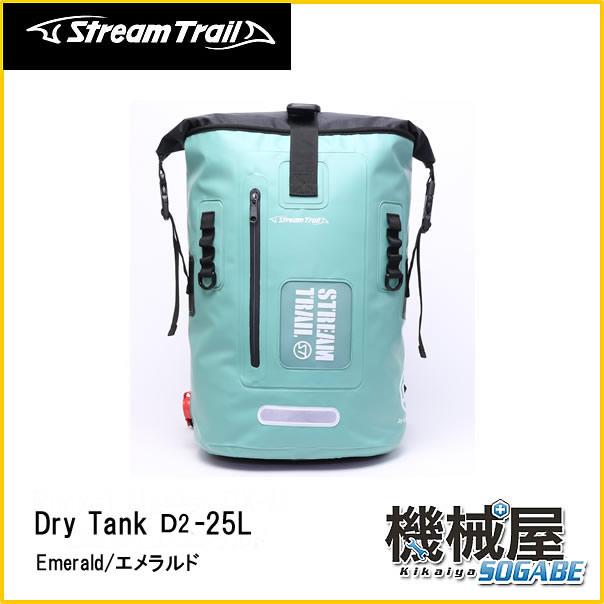 ■Dry Tank D2-25L・ Emerald/エメラルド(ドライタンク)25L ストリームトレイル/StreamTrail アウトドア 旅行 マリンレジャー 防水 リゾート 海 サーフィン バッグ キャンプ