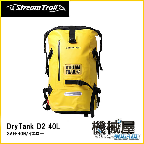 ■Dry Tank D2 40L Saffron/イエロー 黄色 (ドライタンク)40L ストリームトレイル/StreamTrail アウトドア 旅行 マリンレジャー 防水 リゾート 海 サーフィン バッグ ジムバッグ ツーリング ダイビング 機械屋