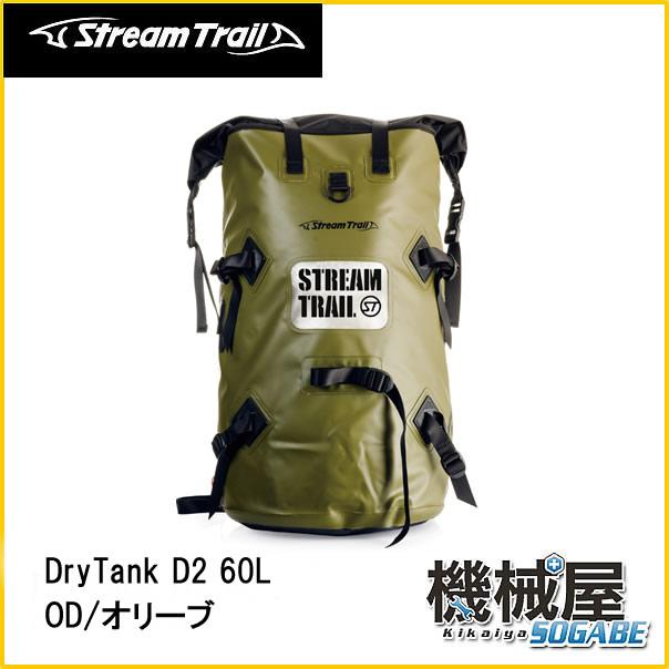 ■Dry Tank D2 60L OD/オリーブドラム (ドライタンク)ストリームトレイル/StreamTrail アウトドア 旅行 マリンレジャー 防水 リゾート 海 サーフィン バッグ 大容量モデル 機械屋