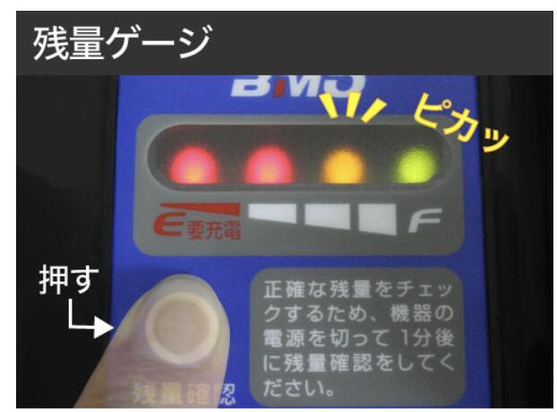 バッテリー インジケーター