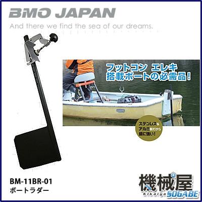 ■ボートラダー BM-11BR-01 フットコン、エレキ搭載ボートの必需品■釣り フィッシング ボート 船釣り スモールボート用品 インフレボート