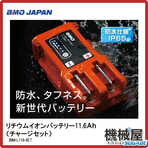 ■リチウムイオンバッテリー11.6Ah(チャージャーセット) BM-L116-SET■B.M.O BMO 釣り フィッシング 電動リール ボート 船釣り バッテリー 防水 代引不可