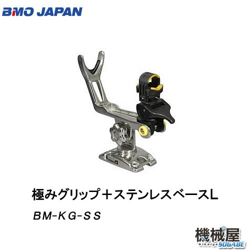 ■極みグリップ(船釣り用万力セット) BM-KG-MR ■BMO ビーエムオー フィッシング 釣り 船 ステンレス製  機械屋