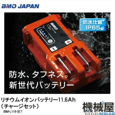 ■リチウムイオンバッテリー11.6Ah(本体&チャージャーセット) BM-L116-SET■B.M.O BMO 釣り フィッシング 電動リール ボート 船釣り バッテリー 防水 代引不可