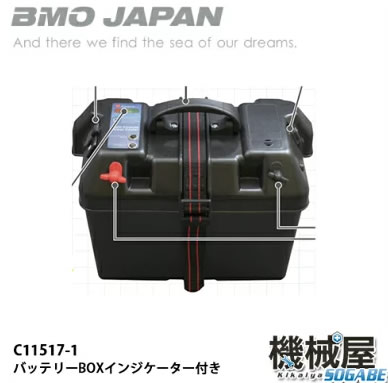 ■バッテリーBOXインジケーター付き【USB対応】 C11517-1■BMO 釣り フィッシング マリンレジャー ボート 船釣り