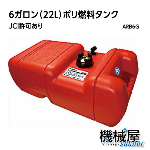 ■6ガロン(22L) ポリ燃料タンク JCI認可あり フューエルタンク ARB6G 燃料タンク/ボート/釣り/船釣り/フィッシング/つり/船/ボート/船/機械屋 小型船舶