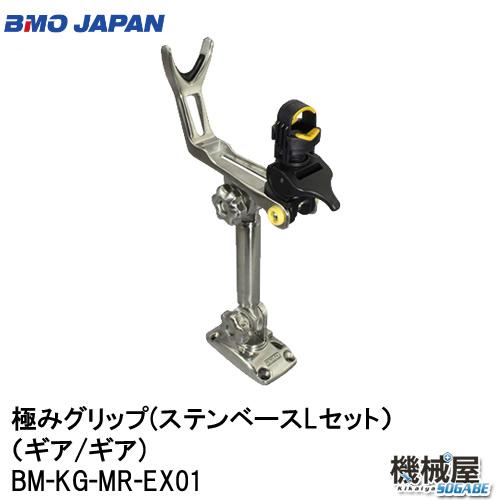 ■極みグリップ(ステンベースLセット/ギア/ギア セット) BM-KG-MR-EX01 ■BMO ビーエムオー フィッシング 釣り 船 ステンレス製  機械屋