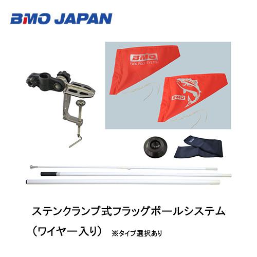 ■ステンクランプ式フラッグポールシステム(ワイヤー入り)(30Z0051/30Z0042)タイプ選択あり BMO/ビーエムオー 旗 釣り フィッシング