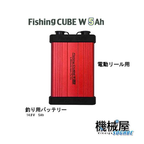 ■フィッシングキューブW 14.8V5A FCW5A  Fishing CUBE 八洲電業 Yashima 釣り フィッシング 釣り用バッテリー 電動リール用 コンパクサイズ リチウムイオン 生活防水