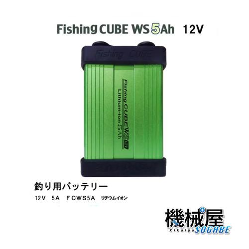 ■フィッシングキューブW 12V 5A FCWS5A  Fishing CUBE 八洲電業 Yashima 釣り フィッシング 釣り用バッテリー 電動リール用 コンパクサイズ リチウムイオン 生活防水