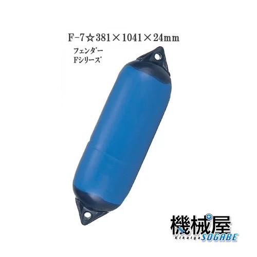 エアーフェンダー◆Fシリーズ◆F7 ブルー 381×1041×24mm:ノズルタイプB 大沢マリーン 22609 ボート/船/係船/係留/フェンダー/釣り/フィッシング