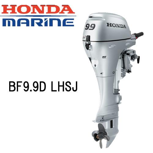 ?BF9.9 D LHSJ ?ホンダエンジン・船外機9.9馬力 送料無料 ティラーハンドル HONDA/ホンダ/本田技研/船外機/プロペラ/ボート 代引不可
