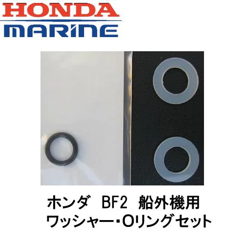 ■ホンダ BF2 船外機用 ワッシャー・Oリングセット■メンテナンス・オイルチェック・ギヤオイル交換時に HONDA 本田技研 ボート エンジン