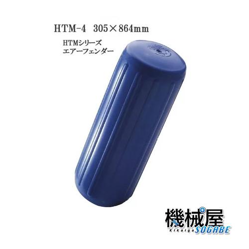 ☆HTM-4◆ブルー  エアーフェンダー☆HTMシリーズ 305×864mm:ノズルタイプB 大沢マリーン 22602 ボート/船/係船/係留/フェンダー/釣り/フィッシング