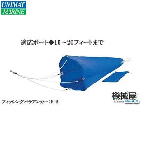 ◆F-2  フィッシングパラアンカー◆シーアンカー ◆16~20フィートまでのボートに 大沢マリーン99064大沢マリーン/船/ボート/釣り/フィッシング/錨/アンカー