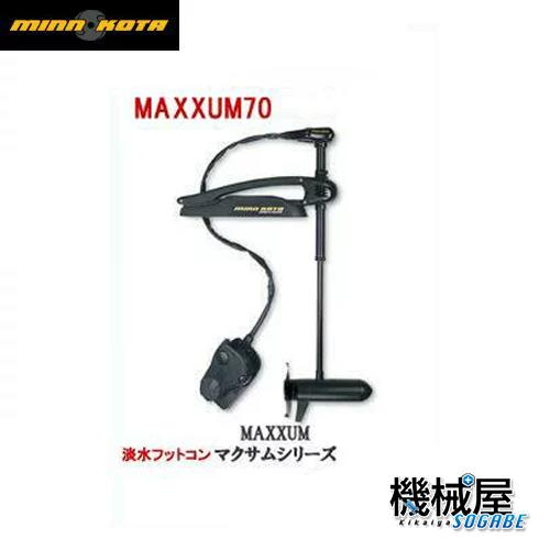 ■ミンコタ MAXXUM70(マクサム70-42) minn kota  淡水 エレキ デジタル 送料無料 釣り フィッシング ボート バス釣り フローター フットコン