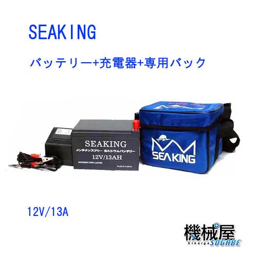 seaking 12V-13A バッテリー充電器セットシーキング メンテナンスフリー カルシウムバッテリー