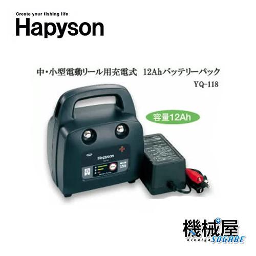 ハピソン YQ-118■中・小型電動リール用充電式12Ahバッテリーパック 釣り フィッシング