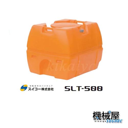 ■スイコー スーパーローリータンク 600L SLT-600 密閉型・耐衝撃性・耐久性・運搬用タンク送料無料 農業 貯水 工事用 散水 非常用 水貯め