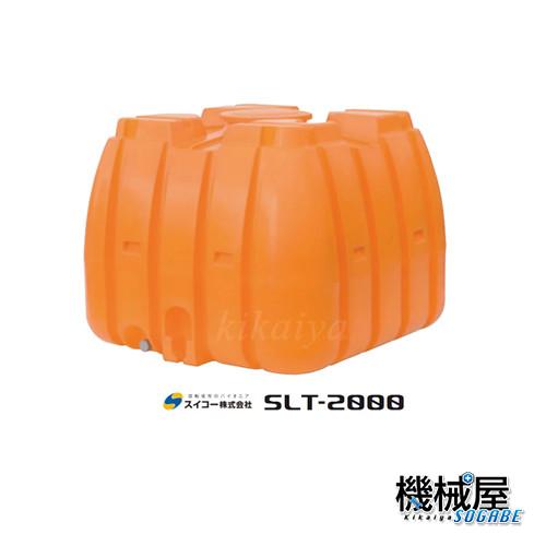 スイコー スーパーローリータンク 2000L ■SLT-2000 密閉型・耐衝撃性・耐久性・運搬用タンク送料無料 農業 貯水 工事用 散水 非常用 水貯め