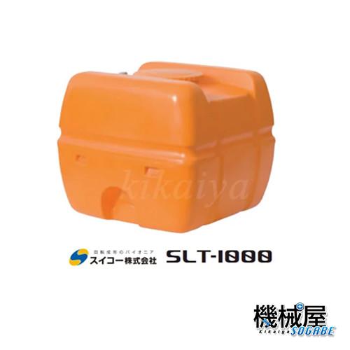 ■SLT-1000 スイコー スーパーローリータンク 1000L密閉型・耐衝撃性・耐久性・運搬用タンク送料無料 農業 貯水 工事用 散水 非常用 水貯め