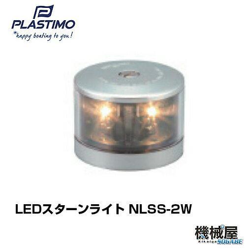 ■LEDスターンライト NLSS-2W(第二種 船尾灯) 77925F 法定安全備品 PLASTIMO/プラスボート 船 ヨット マリンレジャー 小型船舶