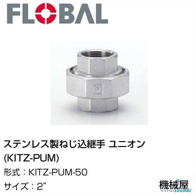 ◆ユニオン(KITZ-PUM) ◆ 2