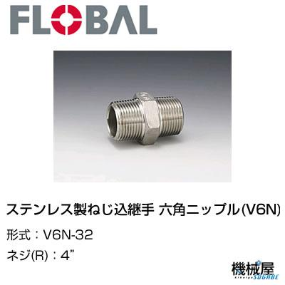 ◆ 六角ニップル(V6N) ◆ 4