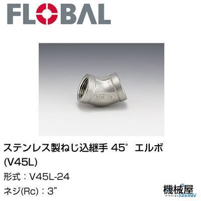 ◆ 45°エルボ(V45L)) ◆ 3