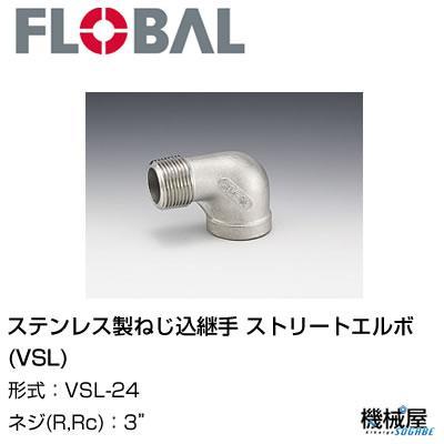 ◆ ストリートエルボ(VSL) ◆ 3