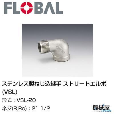 ◆ ストリートエルボ(VSL) ◆ 2