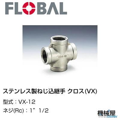 FLOBAL / ステンレス製ねじ込継手 クロス(VX) / VX-12 / 1